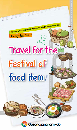Travel for the Festival of food item! -> 2018 축제 먹거리 여행(영문) 표지이미지
