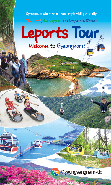 Gyeongnam where 10 million people visit pleasantly The first!, the biggest!, the longest in Korea! Welcome to Gyeongnam! Leports Tour -> 경남레포츠(영문) 표지이미지